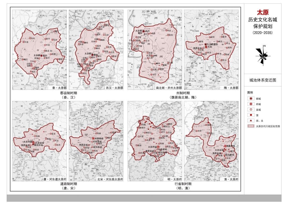 《太原历史文化名城保护规划》草案公示