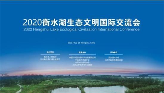 四年一剑 衡水湖再迎顶级学术盛宴 探索生态湖城未来无限可能