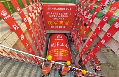 北京地铁3号线一期工程首站封顶