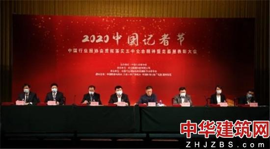 中国行业报协会贯彻落实五中全会精神暨走基层表彰大会在京举行