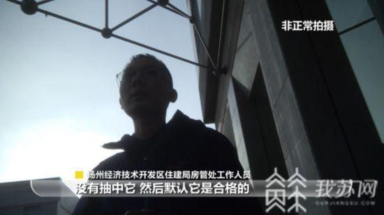 扬州嘉誉风华小区开发商通知收房 消防被查出不合格