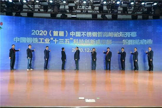 2020(首届)中国不锈钢管高峰论坛在松阳召开 创新共享为不锈钢发展插上翅膀