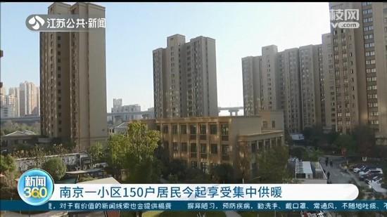 """南京集中供暖来了!江北安置房小区首个""""吃螃蟹"""""""