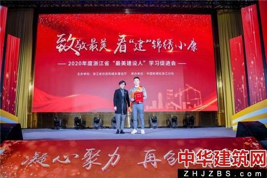 """浙江""""最美建设人""""丁泽成:青年企业家传承浙商品质"""