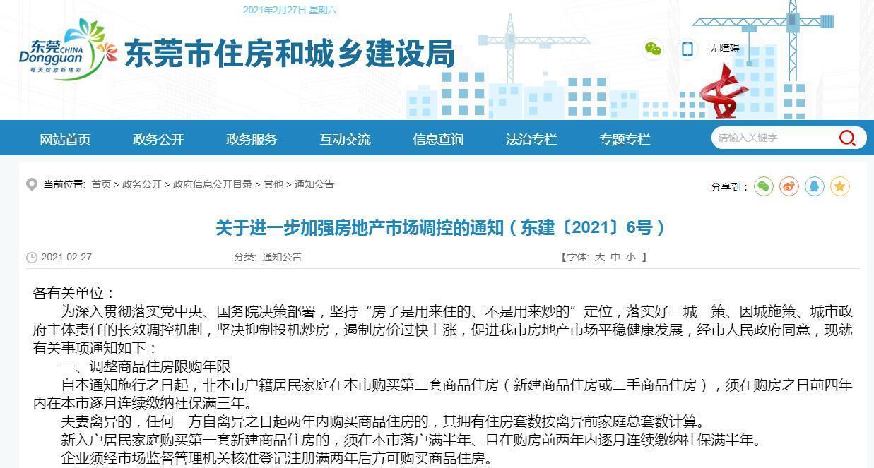 """东莞发布楼市调控新政""""莞六条"""":调整商品住房限购年限"""