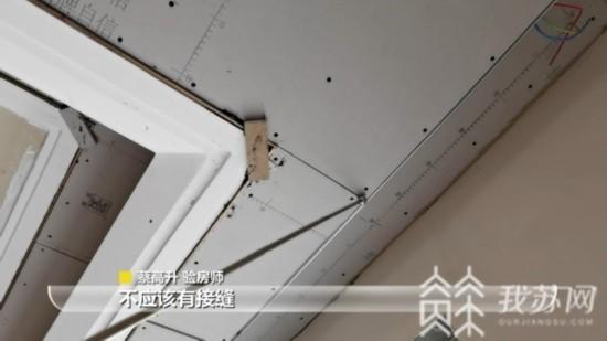 地磚碎裂、鋼筋外露、防水層粗糙……南京海珀星暉花園和東望府二期問題多