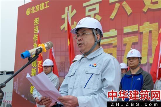 北京建工六建集團召開2021年勞動競賽啟動會