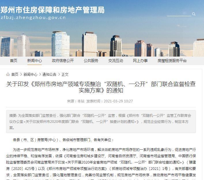 河南鄭州:對采取不正當手段為購房人偽造購房資料等行為進行整治