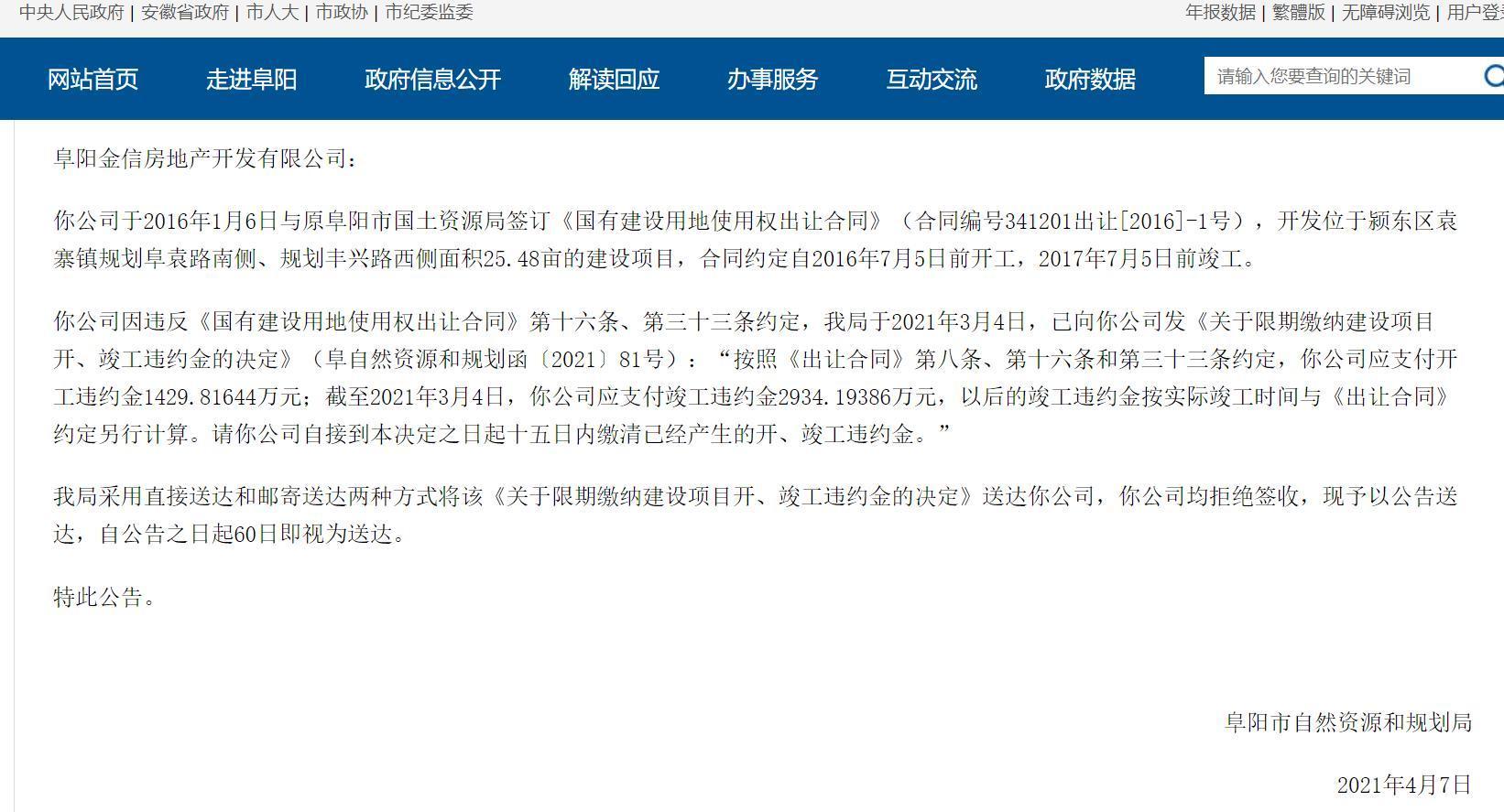 阜陽悅湖公館5年未竣工 開發商金信地產被罰4300萬元